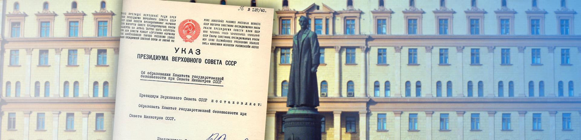 20 декабря - День работника органов государственной и национальной безопасности РФ (ФСБ)
