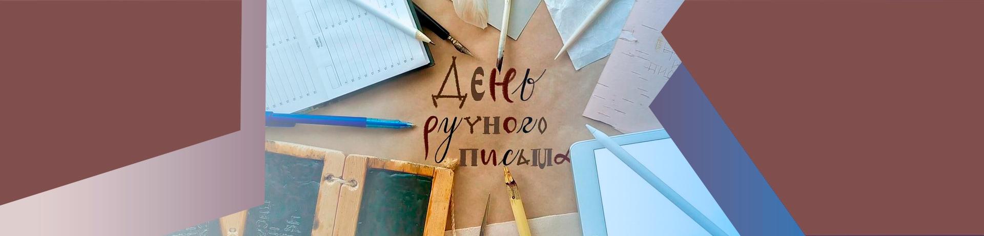 23 января - День ручного письма (День почерка)
